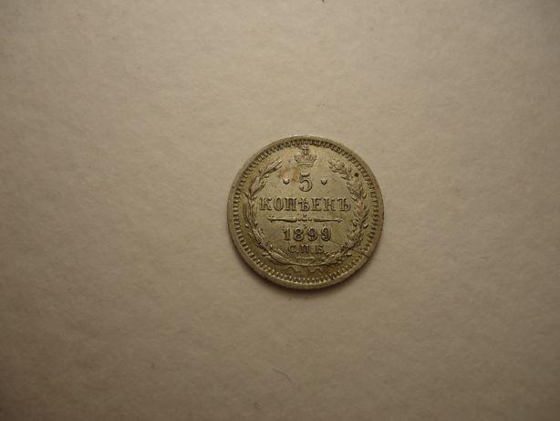 5 копеек 1899 года