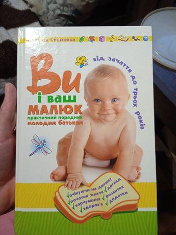 Книга про вагітність і догляд