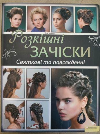 Книга Розкішні зачіски