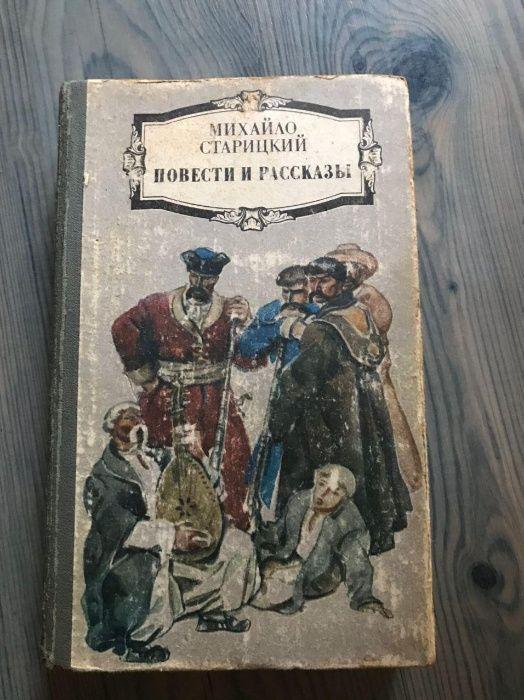Михайло Старицкий Повести и рассказы Киев - изображение 1