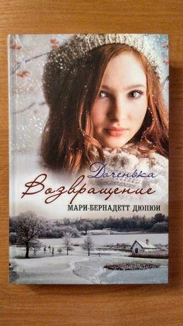 """Мари-Бернадетт Дюпюи """"Доченька. Возвращение"""", часть 2"""