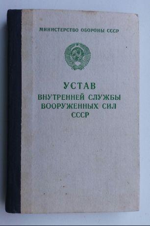 Устав Внутренней службы ВС СССР