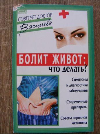 Васильева А. Болит живот: что делать?