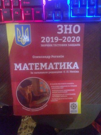 ЗНО 2019-2020, зошит з математики, Роганін