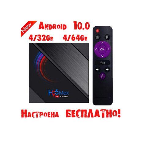 H96 Max H616 (4/32Gb) (4/64Gb). Смарт приставка на Android 10.0 (2020)