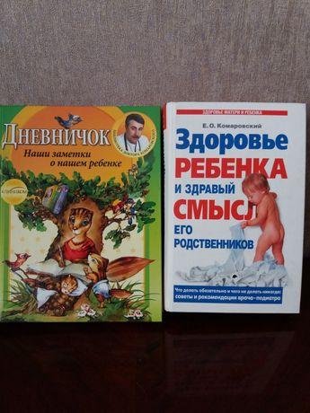 Е.Комаровский- здоровье ребенка и здравый смысл его родственников