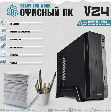 Офисный ПК с НДС i3 10100 | Intel HD | 16GB | 480GB KIEV-IT V24