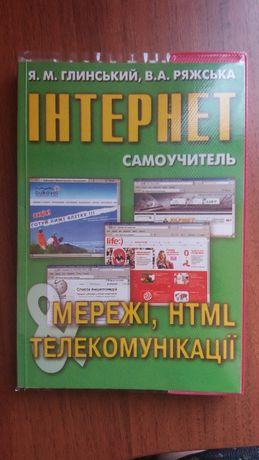 Інтернет самоучитель мережі, HTML телекомунікації