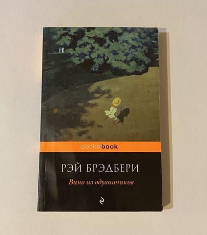 Книга «Вино из Одуванчиков» Рэй Брэдбери