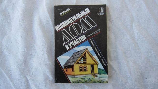 Начинающему строителю книга Индивидуальный дом и участок