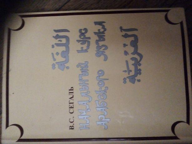 Начальный курс арабского языка и религия ислам