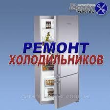 Ремонт холодильников стиральных машинок автомат
