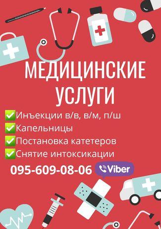 Медицинские услуги на дому медсестра (медбрат) Капельницы