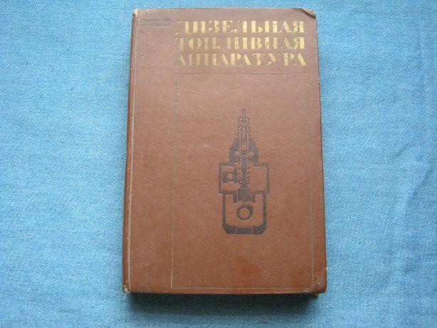 "Книга ""Дизельная топливная аппаратура""."