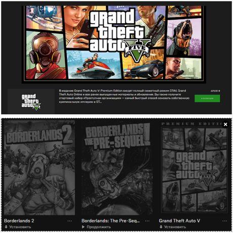 Grand Theft Auto V: Premium Edition и BORDERLANDS THE HANDSOME CO