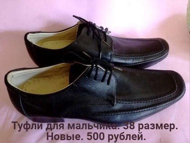 Туфли для мальчика. Новые.