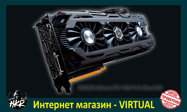 Видеокарта новая 11 Gb INNO3D GeForce GTX 1080 Ti X3 Ultra iChill