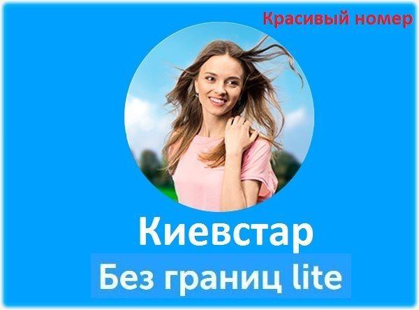 "Киевстар ""Без границ Lite"" (50 грн/4 недели)"