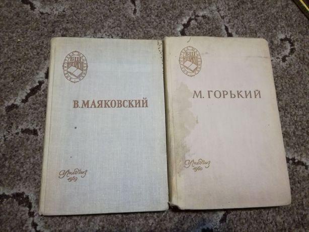 М. Горький, В.Маяковский 1960г