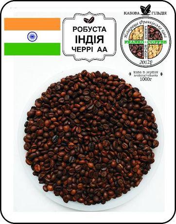 Кава в зернах (кофе) або мелена Робуста Індія АА