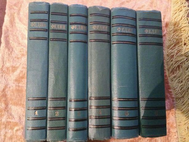 Книги Федин, сборник книг