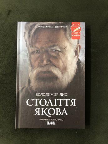 Книга «Століття Якова» Володимир Лис