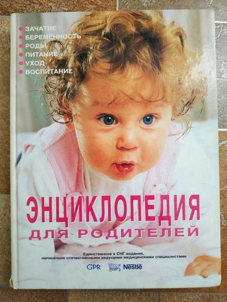 Продам энциклопедию для родителей
