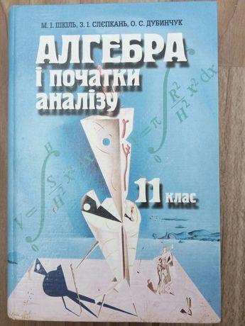 Підручник АЛГЕБРА і ПОЧАТКИ АНАЛІЗУ 11 клас.