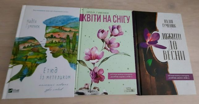 """Надія Гуменюк """"Дожити до весни"""",""""Етюд з метеликом"""",""""Квіти на снігу"""