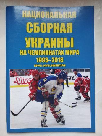 хоккей - Сборная Украины на Чемпионатах Мира 1993-2018