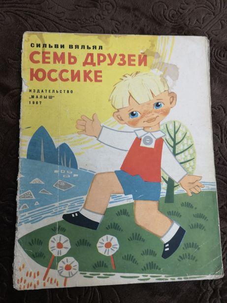 Детская книга. 1967. Семь друзей Юссике. Сильви Вальял. Редкая