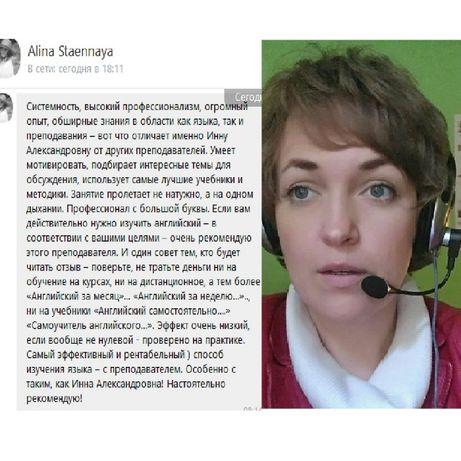 ОПЫТ 18 лет(пары, группы)ЗНО IELTS Скайп онлайн репетитор английского