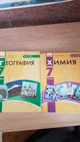 Учебник география химия Григорович 7 класс