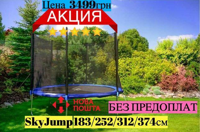 Отличный Батут SkyJump з сеткой 183 252 312 см Лучшее качество!