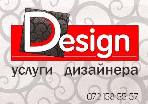 Услуги дизайнера. Логотипы, визитки, баннеры, флаера...