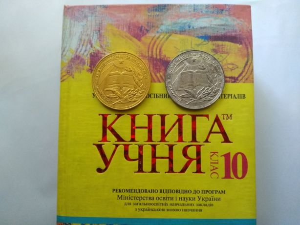 Книга учня 10 класс, школа, ЗНО, ДПА, серебряная медаль
