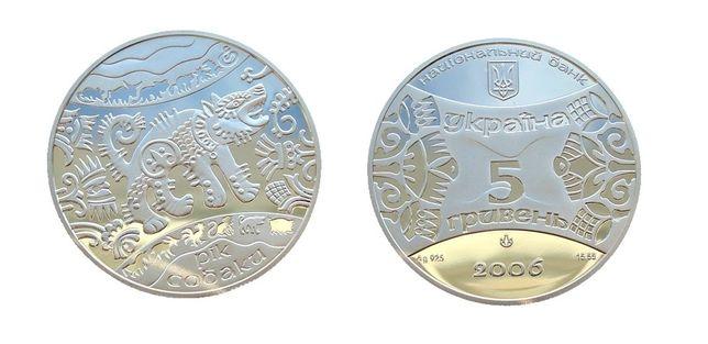 Srebrna moneta Rok psa - Ukraina, 5 h SREBRO