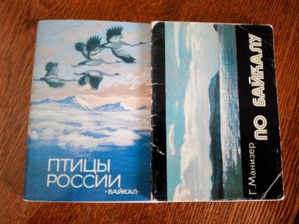 наборы открытки про Байкал – по 40 грн. за набор