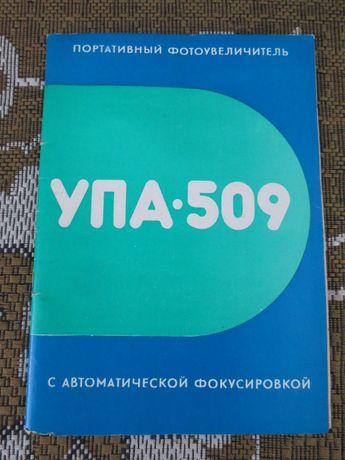 Фотозбільшувач УПА-509 радянського виробництва