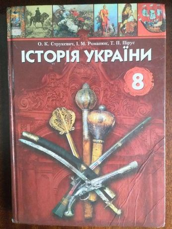 Історія України (Струкевич, Романюк, Пірус) 8-й клас.