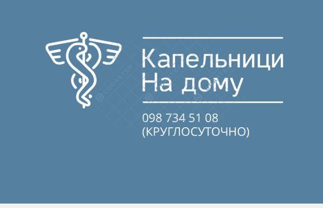Капельници на дому, медицинские услуги