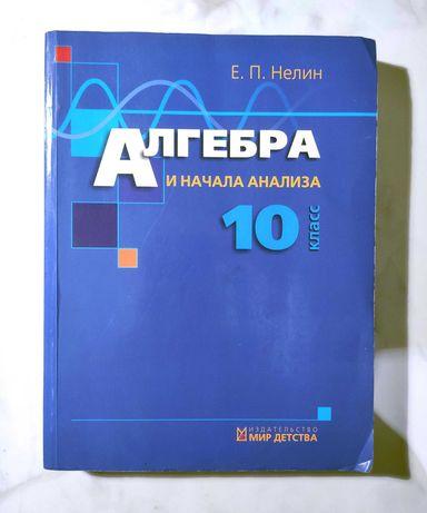 """Учебник - Нелин Е.П. """"Алгебра и начала анализа"""""""