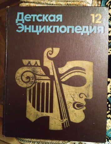 Детская энциклопедия 12 томов