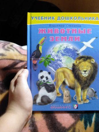 Книга в стишках про животных