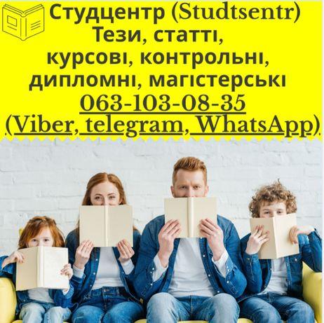 Переклад, редагування, статті, курсової, дипломної, магістерської