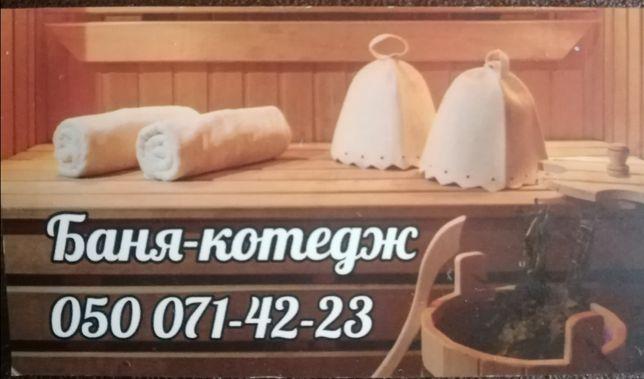 Баня -   коттедж