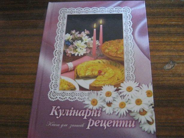 Книга-тетрадь для записи кулинарных рецептов