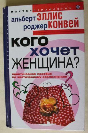 Кого хочет женщина? Практическое пособие по эротическому соблазнению А