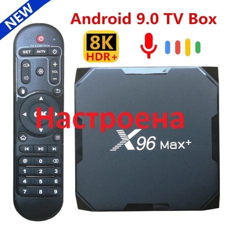 """Новая Смарт Андроид """"9"""" приставка X96 Max+ 2/16, 8K video, Настроен"""