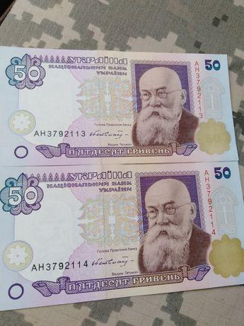 Купюры по 50 грн, номер по порядку